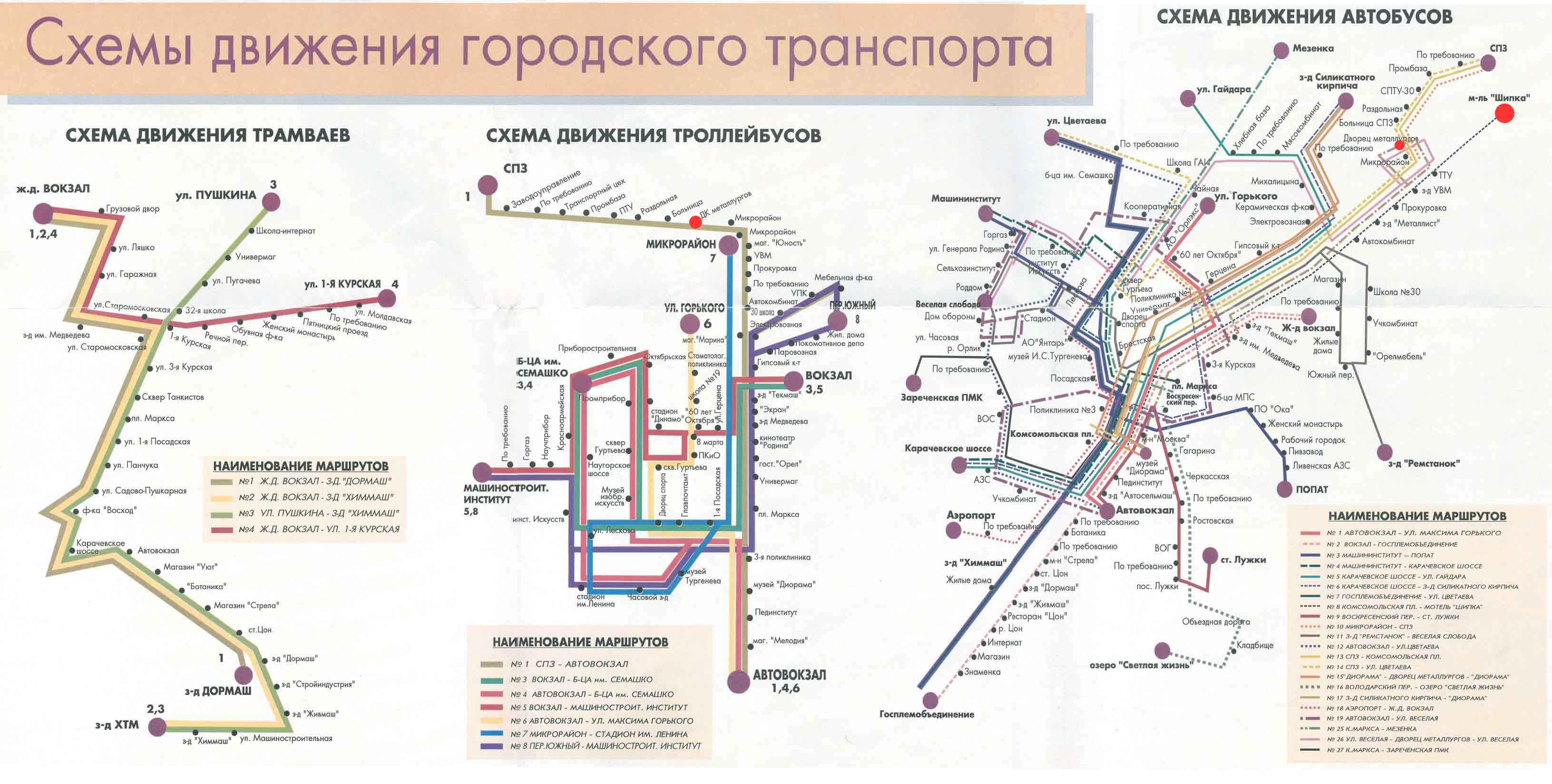 Схема маршрутов в орле фото 777