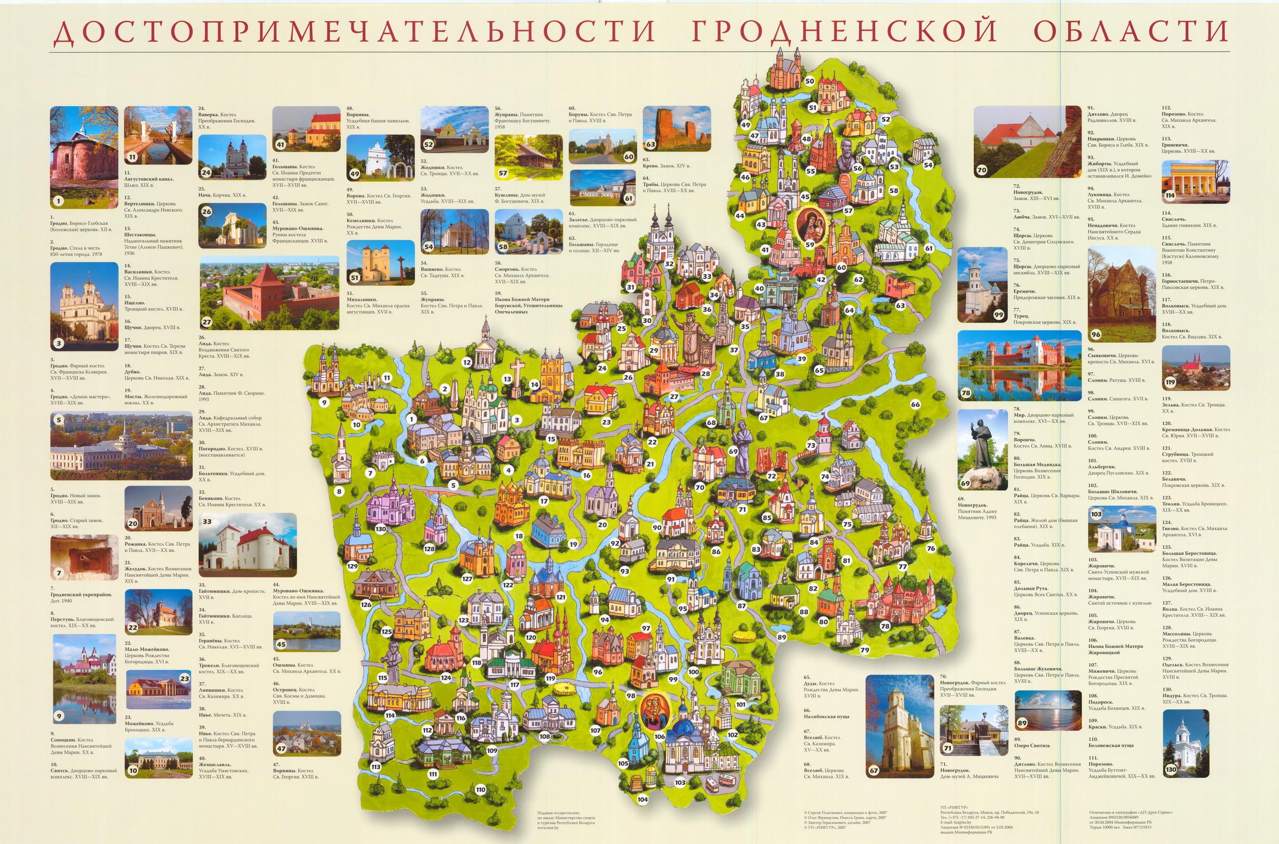 Карта Гродно с достопримечательностями на русском языке, карта метро ... ba208033929