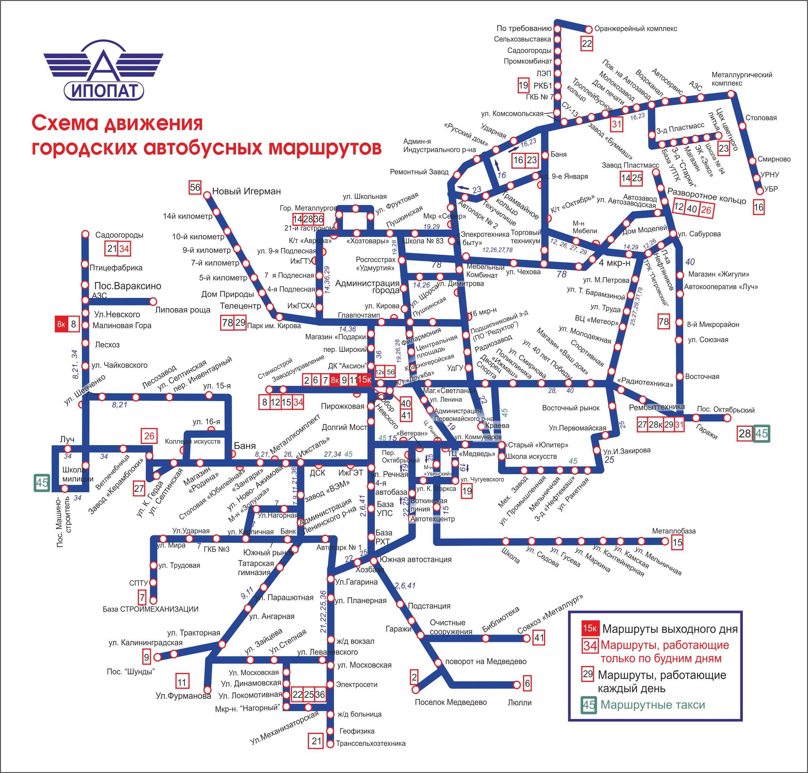 Схема движения автобусов в ижевске фото 508