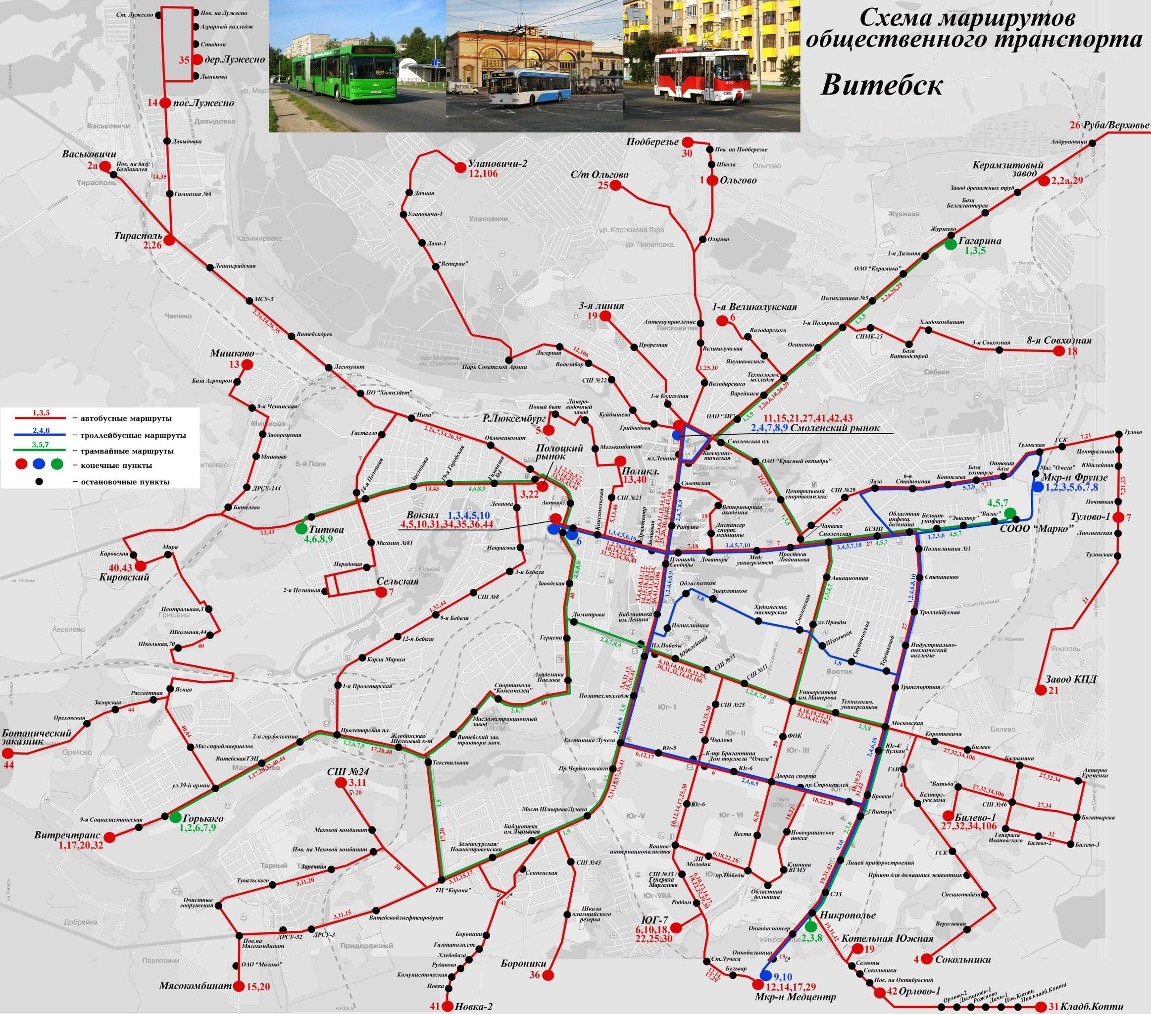 Витебск схема общественного транспорта