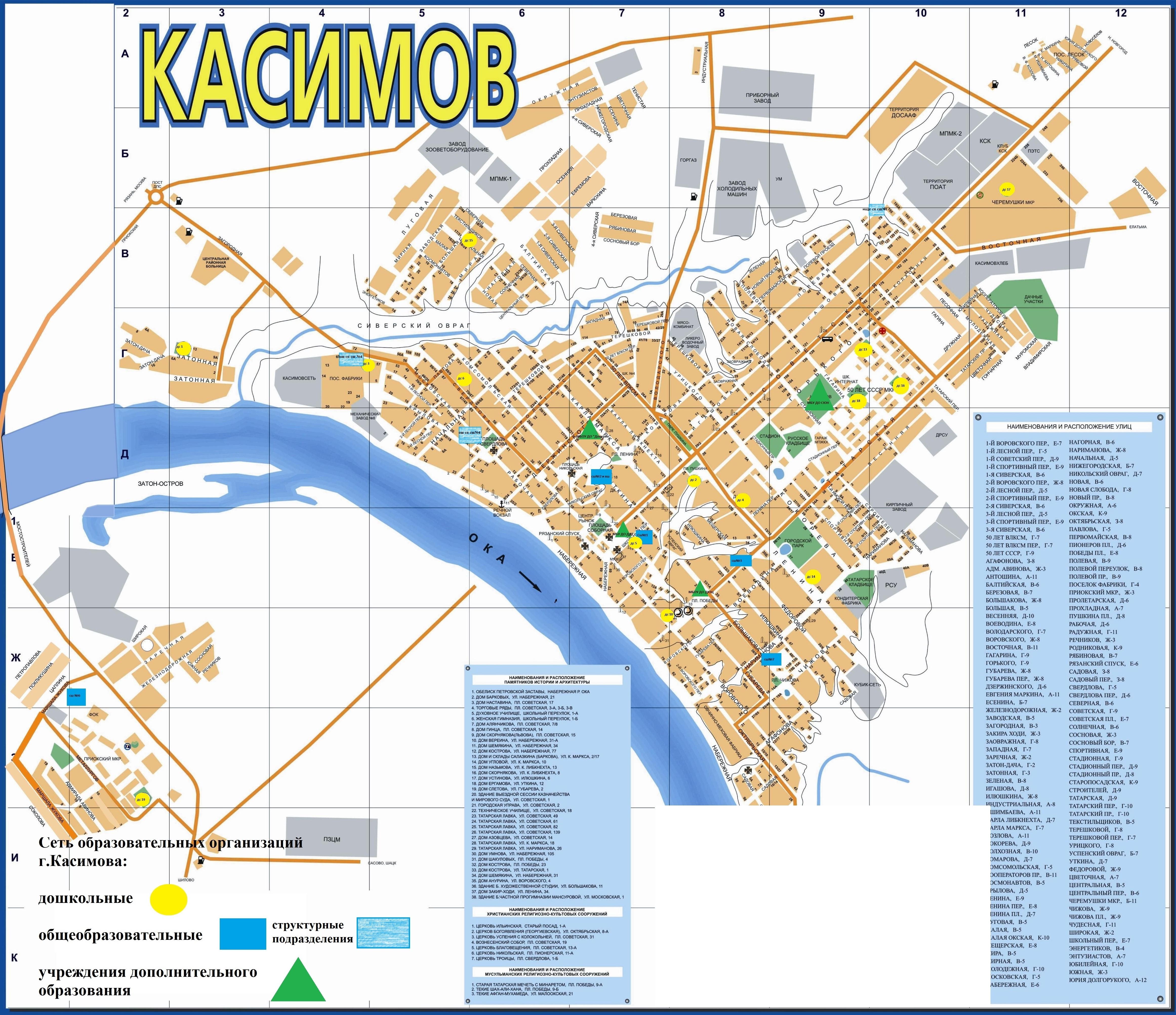 Схема домов в касимове