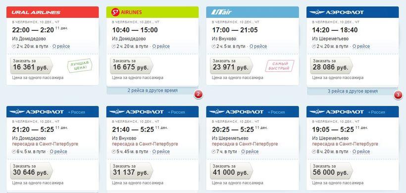 Авиабилеты бизнес класса купить билеты на самолет в бизнес