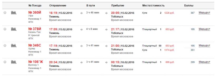 Жд билеты официальный сайт ржд  билет челябинск тобольск