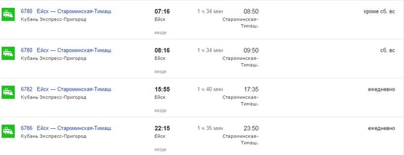 какие поезда проходят через ульяновск и станицу староминскую