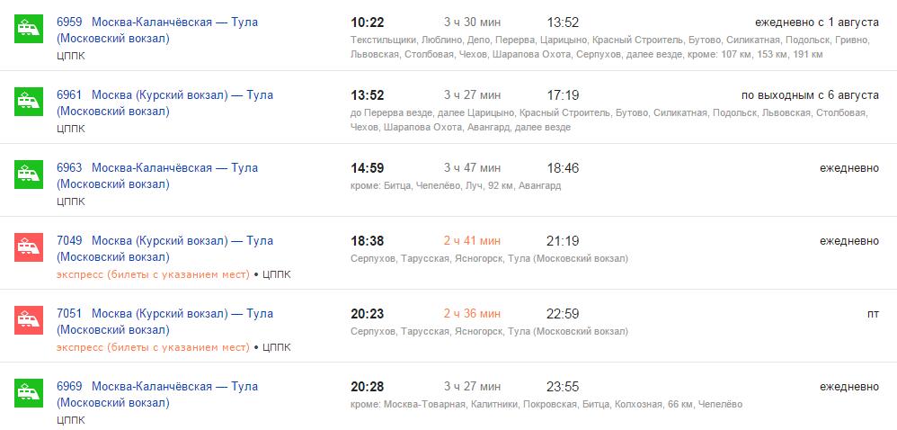 детям расписание поездов москва курский ковров без