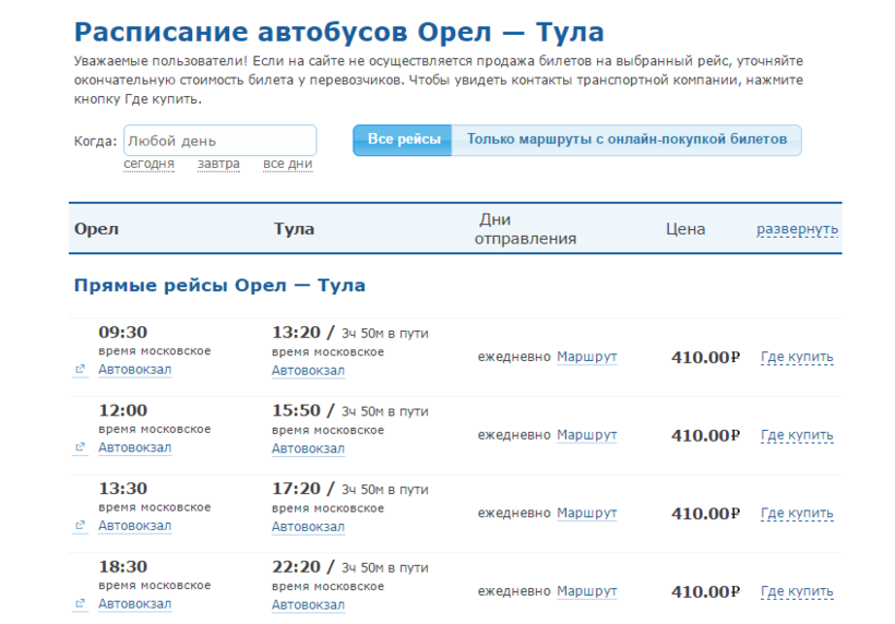 психологические особенности поезда москва орел курский вокзал расписание менеджера